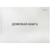 Домовая книга поквартирная А4, 80л., форма №18, блок офсетный БланкИздат 1315102