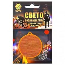 Подвес-катафот светоотражающий COVA КРУГ 55х60х5 мм оранж.. COVA 333-026