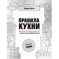 Путан О.В. Правила кухни: библия общепита. Теория. Идеальная модель ресторанного бизнеса