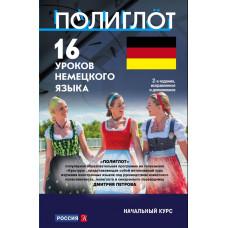 16 уроков Немецкого языка. Начальный курс