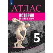 Ляпустин Б.С. Атлас. История Древнего мира. 5 класс. К УМК