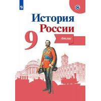 Тороп В.В. История России. Атлас. 9 класс (новая обложка)