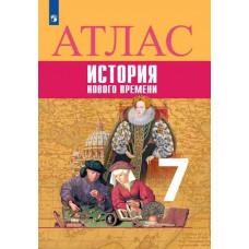 Лазарева А.В Ведюшкин В.А. Атлас. 7 класс. История нового времени