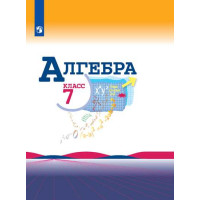 Миндюк Н.Г. Макарычев Ю.Н. Алгебра. 7 класс. Учебник (новая обложка)