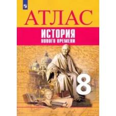 Хандажинская С.А. Лазарева А.В. Атлас. 8 класс. История нового времени