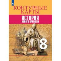 Тороп В.В. История нового времени. Контурные карты. 8 класс
