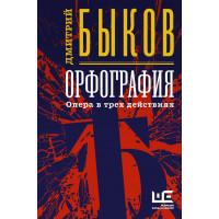 Быков Дмитрий Львович Орфография