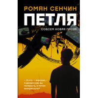 Сенчин Роман Валерьевич Петля