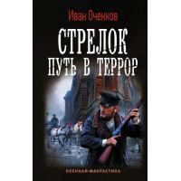 Оченков Иван Валерьевич Стрелок. Путь в террор