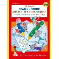 Шевелев Константин Валерьевич                  Графические диктанты и упражнения