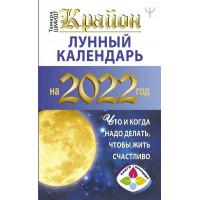 Шмидт Тамара                   КРАЙОН. Лунный календарь 2022. Что и когда надо делать, чтобы жить счастливо