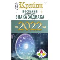 Шмидт Тамара                   Крайон. Послания для каждого знака зодиака на 2022 год