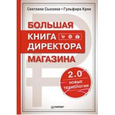 Сысоева С.,Крок Большая книга директора магазина 2.0.Новые технологии