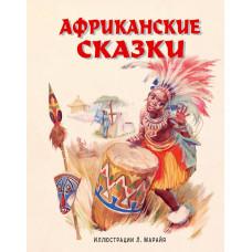 Африканские сказки (ил. Л. Марайя)