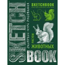 Sketchbook. Животные (изумруд)