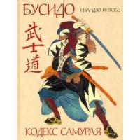Инадзо Нитобэ Бусидо. Кодекс самурая